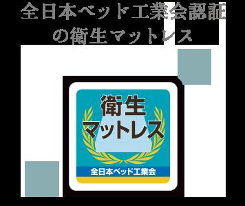 全日本ベッド工業会認証の衛星マットレス
