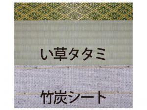 竹炭シート入りい草タタミ(S:1枚式、SD:2枚式)