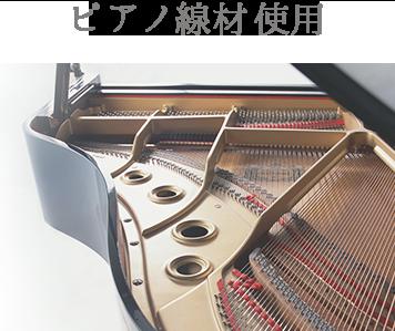 ピアノ線材使用