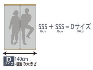 Dサイズからマットレスの硬さを調整可能